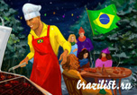 Бразильское шурраско