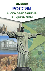 Имидж России и его восприятие в Бразилии
