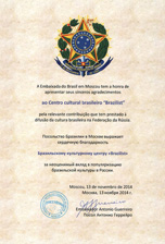 Посольство Бразилии в Москве награждает Бразильский культурный центр почетной грамотой